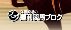久根崎透の週刊競馬ブログ